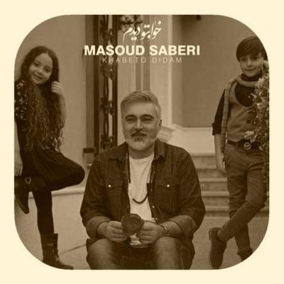 دانلود آهنگ مسعود صابری خوابتو دیدم Masoud Saberi Khabeto Didam