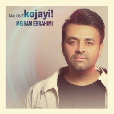 دانلود آهنگ میثم ابراهیمی معلومه کجایی Meysam Ebrahimi Maloome Kojaei