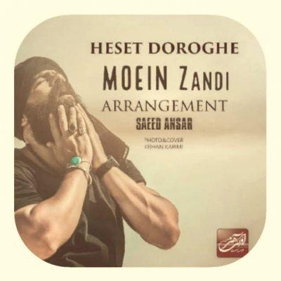 دانلود آهنگ معین زد حست دروغه Moein Z Heset Dorooghe