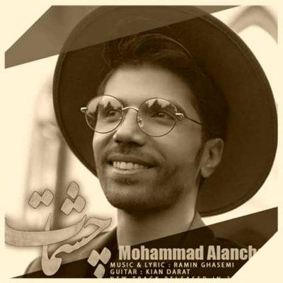 دانلود آهنگ محمد النچری چشمات Mohammad Alanchari Cheshmat
