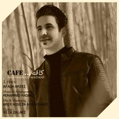 دانلود آهنگ محمد مدنی کافه Mohammad Madani Cafe