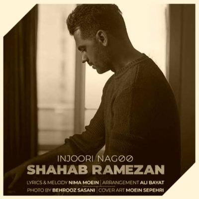 دانلود آهنگ شهاب رمضان اینجوری نگو Shahab Ramezan Injoori Nagoo