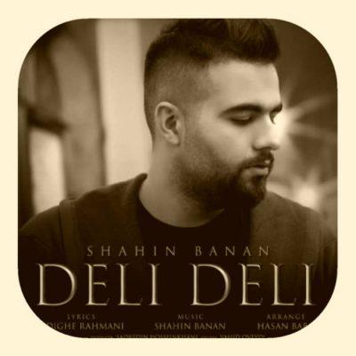 دانلود آهنگ شاهین بنان دلی دلی Shahin Banan Deli Deli