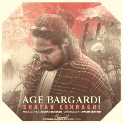 دانلود آهنگ شایان اشراقی اگه برگردی Shayan Eshraghi Age Bargardi