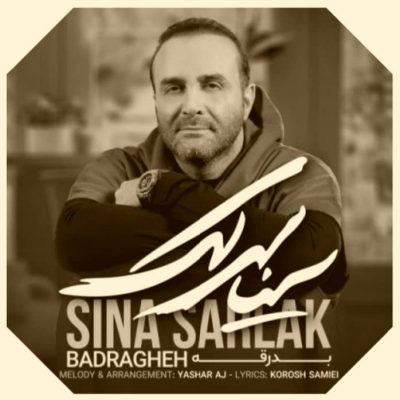 دانلود آهنگ سینا سرلک بدرقه Sina Sarlak Badragheh