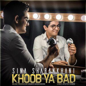 دانلود آهنگ سینا شعبانخانی خوب یا بد Sina Shabankhani Khoob Ya Bad