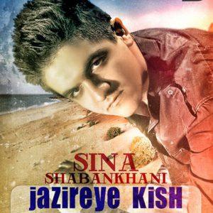 دانلود آهنگ سینا شعبانخانی جزیره Sina Shabankhani Jazireh