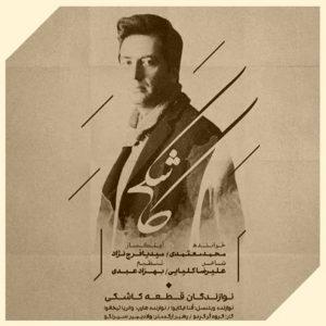 دانلود آهنگ محمد معتمدی کاشکی Mohammad Motamedi Kashki