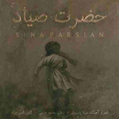 دانلود آهنگ سینا پارسیان حضرت صیاد Sina Parsian Hazrate Sayad