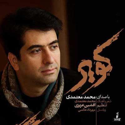 دانلود آهنگ محمد معتمدی کویر Mohammad Motamedi Kavir