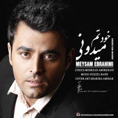 دانلود آهنگ میثم ابراهیمی خودتم میدونی Meysam Ebrahimi Khodetam Midooni