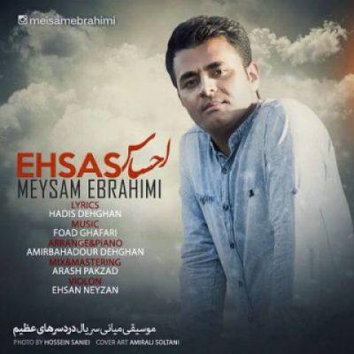 دانلود آهنگ میثم ابراهیمی احساس Meysam Ebrahimi Ehsas