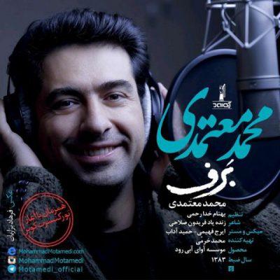 دانلود آهنگ محمد معتمدی برف Mohammad Motamedi Barf