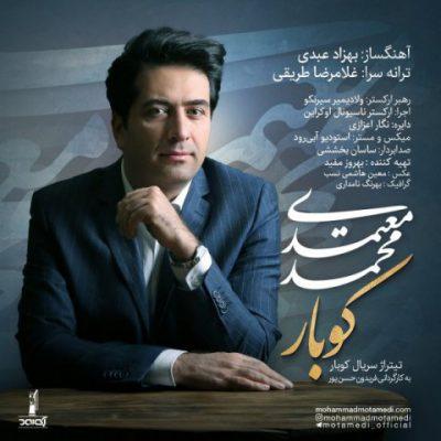 دانلود آهنگ محمد معتمدی کوبار Mohammad Motamedi Koobaar