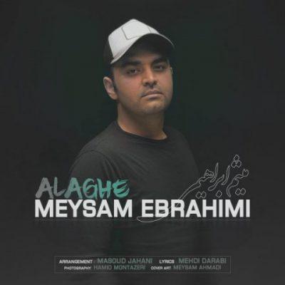 دانلود آهنگ میثم ابراهیمی علاقه Meysam Ebrahimi Alagheh
