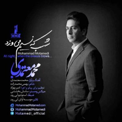 دانلود آهنگ محمد معتمدی شب که نسیم می وزد Mohammad Motamedi Shab Ke Nasim Mivazad