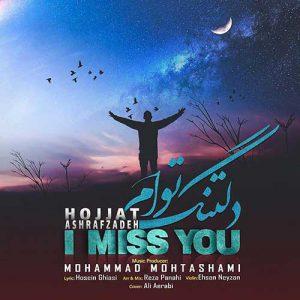 دانلود آهنگ حجت اشرف زاده دلتنگ توام Hojat Ashrafzadeh Deltange Toam