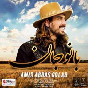 دانلود آهنگ امیر عباس گلاب بانو جان Amir Abbas Golab Banoo Jan