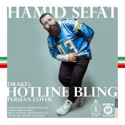 دانلود آهنگ حمید صفت Hamid Sefat Hotline Bling