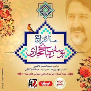 دانلود آهنگ حسام الدین سراج یوسف زیبای حجازی Hesamodin Seraj Yousef Zibaye Hejazi