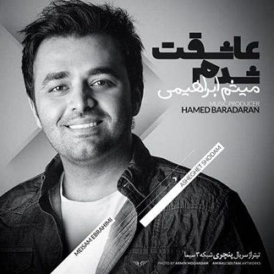 دانلود آهنگ میثم ابراهیمی عاشقت شدم Meysam Ebrahimi Asheghet Shodam