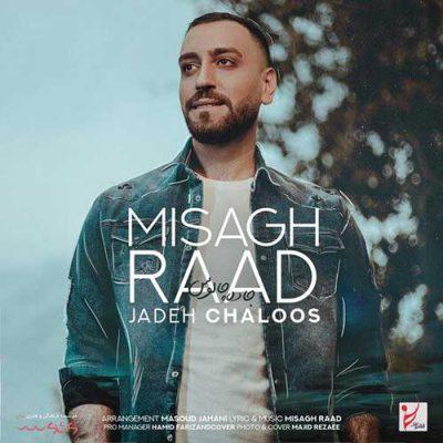 دانلود آهنگ میثاق راد جاده چالوس Misagh Raad Jadeh Chaloos