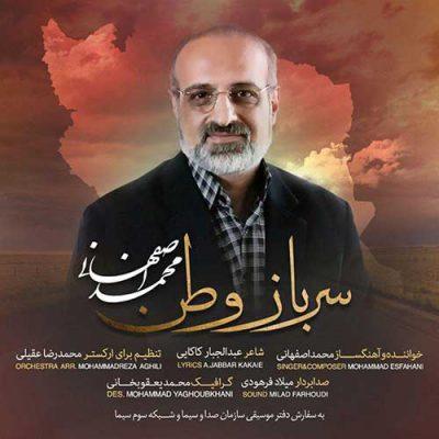 دانلود آهنگ محمد اصفهانی سرباز وطن Mohammad Esfahani Sarbaze Vatan