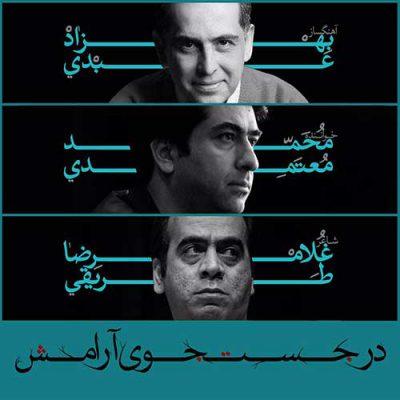 دانلود آهنگ محمد معتمدی در جستجوی آرامش Mohammad Motamedi Dar Jostojooye Aramesh