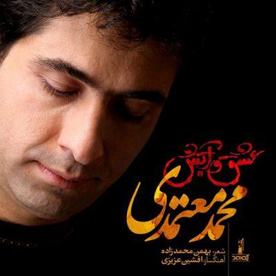 دانلود آهنگ محمد معتمدی عشق و آتش Mohammad Motamedi Eshgho Atash