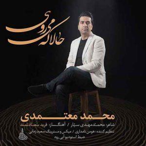دانلود آهنگ محمد معتمدی حالا که میروی Mohammad Motamedi Hala Ke Miravi