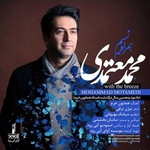 دانلود آهنگ محمد معتمدی همراه نسیم Mohammad Motamedi Hamrahe Nasim