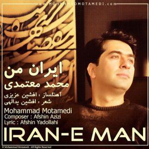 دانلود آهنگ محمد معتمدی ایران من Mohammad Motamedi Irane Man