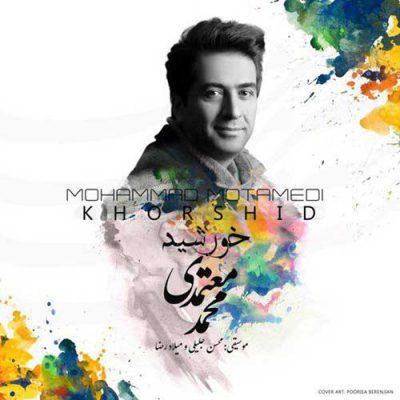 دانلود آهنگ محمد معتمدی خورشید Mohammad Motamedi Khorshid