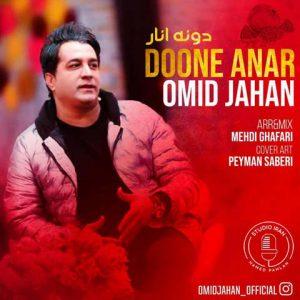 دانلود آهنگ امید جهان دونه انار Omid Jahan Doone Anar