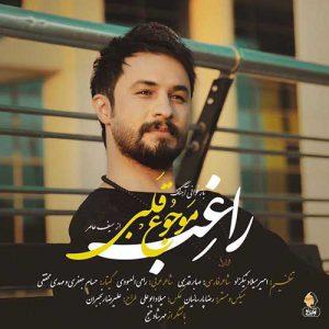 دانلود آهنگ راغب موجوع قلبی Ragheb Mawjou Ghalbi