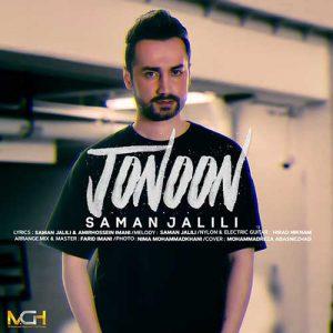 دانلود آهنگ سامان جلیلی جنون Saman Jalili Jonoun