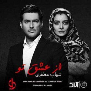 دانلود آهنگ شهاب مظفری از عشق تو Shahab Mozaffari Az Eshgh To