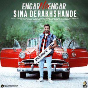 دانلود آهنگ سینا درخشنده انگار نه انگار Sina Derakhshande Engar Na Engar