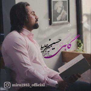 دانلود آهنگ حسین میرجلیلی گاهی Hossein Mirjalili Gaahi