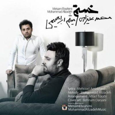 دانلود آهنگ میثم ابراهیمی خستم Meysam Ebrahimi Khastam