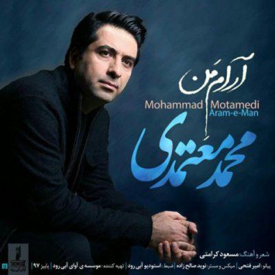 دانلود آهنگ محمد معتمدی آرام من Mohammad Motamedi Arame Man