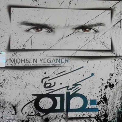 دانلود آهنگ محسن یگانه نگاه Mohsen Yeganeh Negah