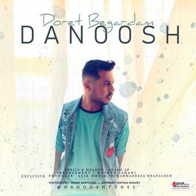 دانلود آهنگ دانوش دورت بگردم Danoosh Doret Begardam