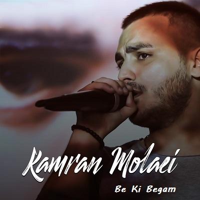 دانلود آهنگ کامران مولایی به کی بگم Kamran Molaei Be Ki Begam