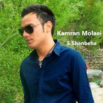 دانلود آهنگ کامران مولایی پنجشنبه ها Kamran Molaei 5 Shanbeha