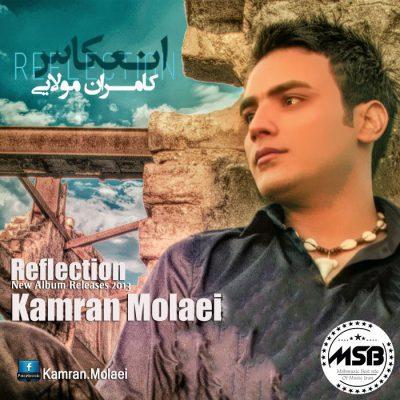 دانلود آهنگ کامران مولایی جذاب Kamran Molaei Jazzab