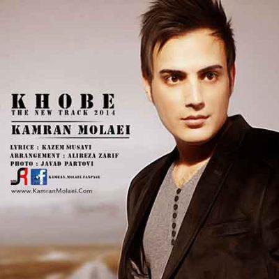 دانلود آهنگ کامران مولایی خوبه Kamran Molaei Khobe