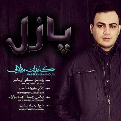 دانلود آهنگ کامران مولایی خوشبختی Kamran Molaei Khoshbakhti