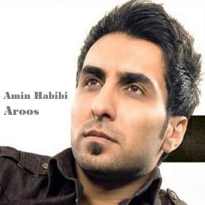 دانلود آهنگ امین حبیبی عروس Amin Habibi Aroos