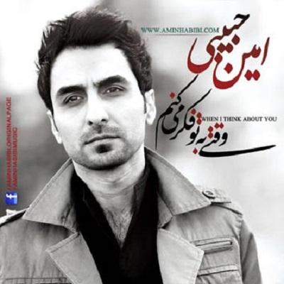 دانلود آهنگ امین حبیبی درد Amin Habibi Dard